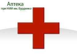 аптека имени бурденко: